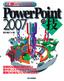 [表紙]PowerPoint 2007<wbr/>の技