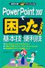 [表紙]PowerPoint 2007<wbr/>で困ったときの基本技・<wbr/>便利技