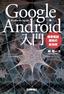 Google Android入門―携帯電話開発の新技術