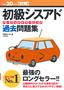 [表紙]平成<wbr/>20<wbr/>年度<wbr/>【秋期】<wbr/>初級シスアド パーフェクトラーニング過去問題集