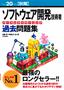 [表紙]平成<wbr/>20<wbr/>年度<wbr/>【秋期】<wbr/>ソフトウェア開発技術者パーフェクトラーニング過去問題集
