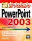 [表紙]今すぐ使えるかんたん<br/>PowerPoint 2003