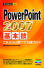 [表紙]今すぐ使えるかんたんmini<br/>PowerPoint 2007 基本技