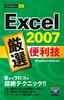 今すぐ使えるかんたんmini Excel 2007 厳選 便利技