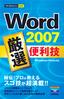 今すぐ使えるかんたんmini Word 2007 厳選 便利技