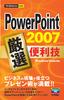 [表紙]今すぐ使えるかんたんmini<br/>PowerPoint 2007 厳選 便利技