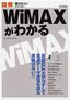 図解 WiMAXがわかる