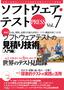 [表紙]ソフトウェア・<wbr/>テスト<wbr/>PRESS Vol.7