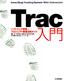 Trac入門――ソフトウェア開発・プロジェクト管理活用ガイド