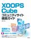 XOOPS Cubeコミュニティサイト構築ガイド