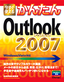 [表紙]今すぐ使えるかんたん<br/>Outlook 2007