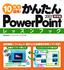 [表紙]10<wbr/>日で習得!かんたん<wbr/>PowerPoint 2007 レッスンブック 標準編