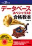 [表紙]平成<wbr/>21<wbr/>年度 データベース スペシャリスト 合格教本