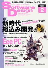 [表紙]Software Design 2009年2月号