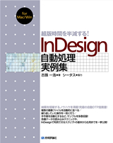 [表紙]組版時間を半減する! InDesign 自動処理実例集