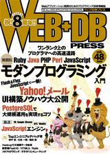[表紙]WEB+DB PRESS Vol.48