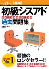 [表紙]平成21年度【春期】初級シスアド パーフェクトラーニング過去問題集