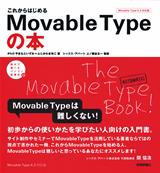 [表紙]これからはじめるMovable Typeの本 <Movable Type 4.2対応版>