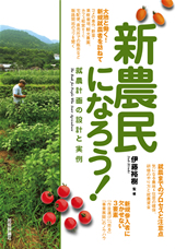 [表紙]新農民になろう! 就農計画の設計と実例