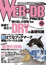 [表紙]WEB+DB PRESS Vol.49