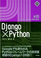 [表紙]Django×Python
