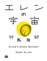 [表紙]エレンの宇宙