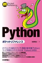 [表紙]Python ポケットリファレンス