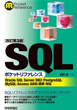 [表紙][改訂第3版] SQLポケットリファレンス
