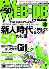 [表紙]WEB+DB PRESS Vol.50