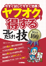 [表紙]ヤフオクで<得する>コレだけ!技 BEST100