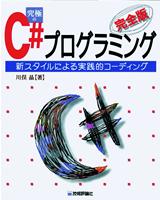 [表紙][完全版]究極のC#プログラミング ――新スタイルによる実践的コーディング