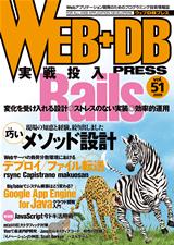 [表紙]WEB+DB PRESS Vol.51