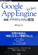 [表紙]Google App Engine for Java[実践]クラウドシステム構築