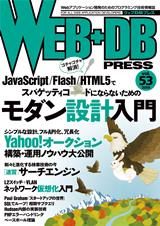 [表紙]WEB+DB PRESS Vol.53