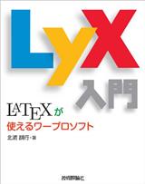 [表紙]LyX入門