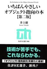 [表紙]いちばんやさしいオブジェクト指向の本【第二版】