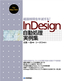 組版時間を半減する! InDesign 自動処理実例集