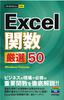 今すぐ使えるかんたんmini Excel 関数 厳選 50