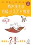 [表紙]平成<wbr/>21<wbr/>年度<wbr/>【春期】<wbr/>イメージ&<wbr/>クレバー方式でよくわかる 栢木先生の初級シスアド教室