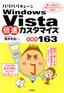 バリバリチューンWindows Vista 倍速カスタマイズ <究極技163>