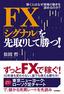 [表紙]FX 「シグナル」<wbr/>を先取りして勝つ!<br/><span clas