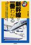 [表紙]新幹線が一番わかる