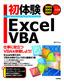 初体験 Excel VBA 2002/2003/2007対応版