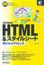 改訂第6版 HTML&スタイルシート ポケットリファレンス