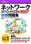 [表紙]平成<wbr/>21<wbr/>年度ネットワークスペシャリスト パーフェクトラーニング対策問題集