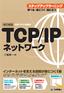 【改訂新版】TCP/IPネットワーク ステップアップラーニング