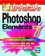 今すぐ使えるかんたん Photoshop Elements 7