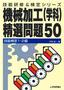 [表紙]技能検定<wbr/>1<wbr/>・<wbr/>2<wbr/>級 機械加工<wbr/>(学科)<wbr/>精選問題<wbr/>50
