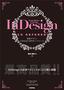 速習デザイン InDesign 逆引きリファレンス <CS4/CS3対応>