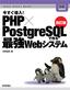 [表紙]改訂版 今すぐ導入<wbr/>! PHP<wbr/>×<wbr/>PostgreSQL<wbr/>で作る最強<wbr/>Web<wbr/>システム